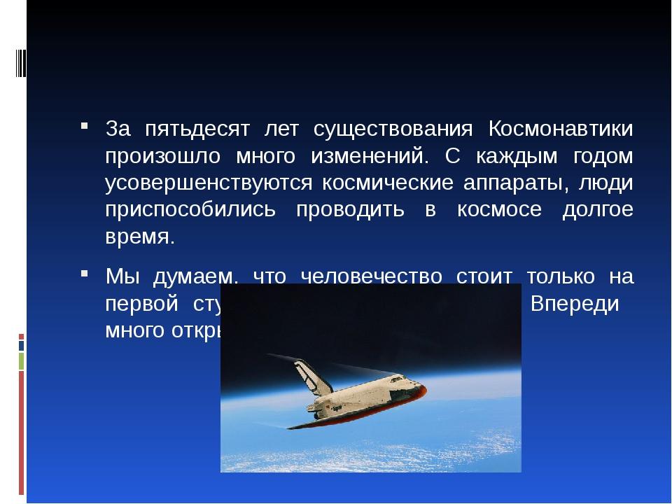 За пятьдесят лет существования Космонавтики произошло много изменений. С кажд...