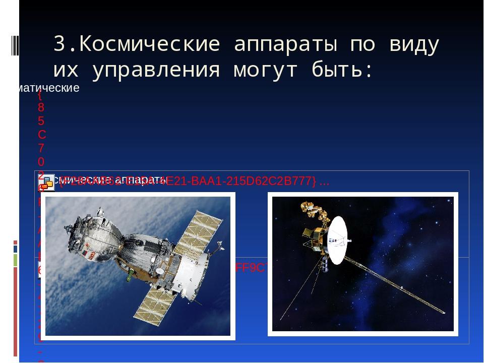 3.Космические аппараты по виду их управления могут быть: