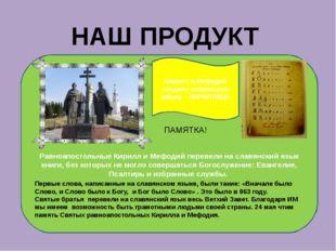 НАШ ПРОДУКТ Равноапостольные Кирилл и Мефодий перевели на славянский язык кни