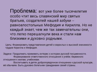 Проблема: вот уже более тысячелетия особо чтит весь славянский мир святых бра