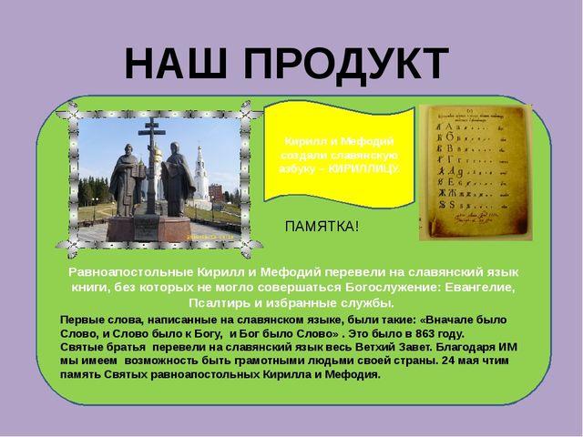 НАШ ПРОДУКТ Равноапостольные Кирилл и Мефодий перевели на славянский язык кни...