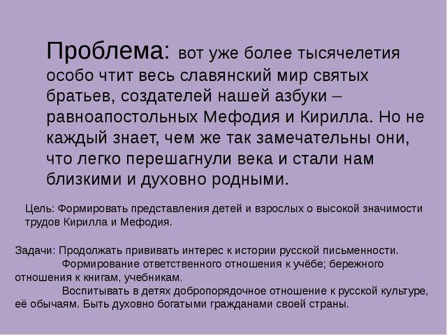 Проблема: вот уже более тысячелетия особо чтит весь славянский мир святых бра...