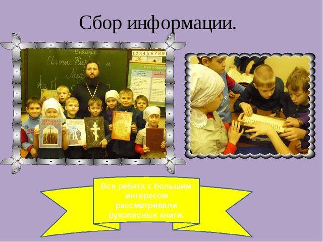 Сбор информации. Все ребята с большим интересом рассматривали рукописные книги.
