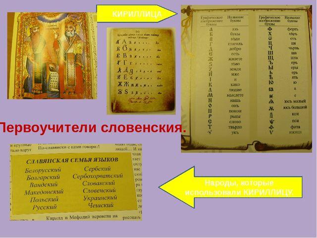 Народы, которые использовали КИРИЛЛИЦУ. Первоучители словенския.