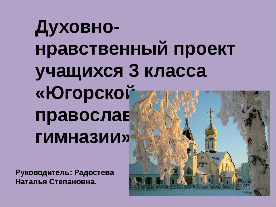 Духовно-нравственный проект учащихся 3 класса «Югорской православной гимназии...