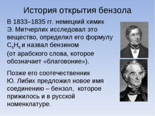 История открытия бензола В 1833–1835 гг. немецкий химик Э. Митчерлих исследов