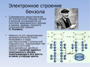 Электронное строение бензола Современное представление об электронной природе