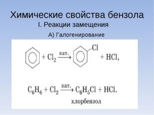 Химические свойства бензола I. Реакции замещения А) Галогенирование