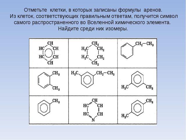 Отметьте клетки, в которых записаны формулы аренов. Из клеток, соответствующи...