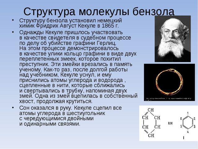 Структура молекулы бензола Структуру бензола установил немецкий химик Фридрих...