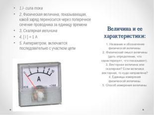 Величина и ее характеристики: 1.I- сила тока 2. Физическая величина, показыва