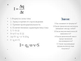 Закон: 1.Формула силы тока 2. Заряд и время его прохождения 3. Прямая пропорц