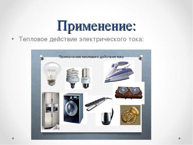Применение: Тепловое действие электрического тока: