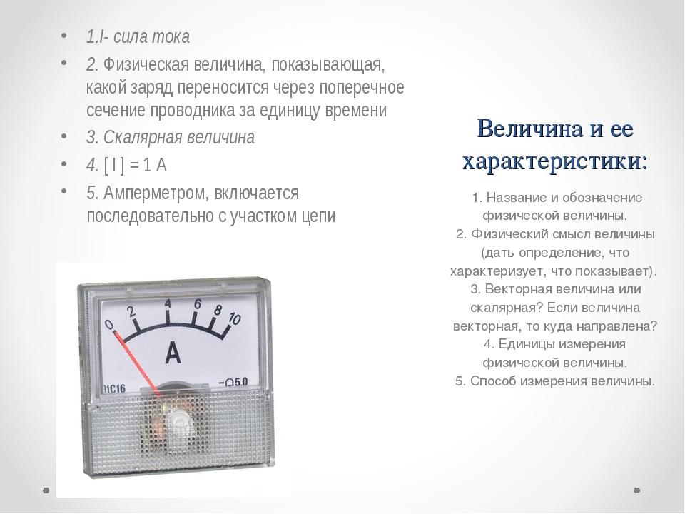 Величина и ее характеристики: 1.I- сила тока 2. Физическая величина, показыва...