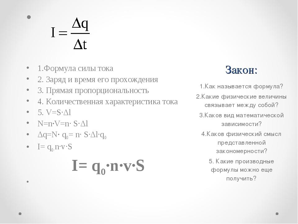 Закон: 1.Формула силы тока 2. Заряд и время его прохождения 3. Прямая пропорц...