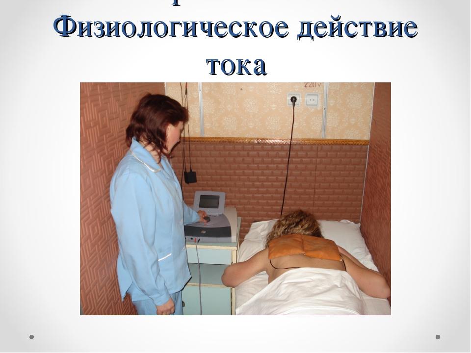Применение: Физиологическое действие тока