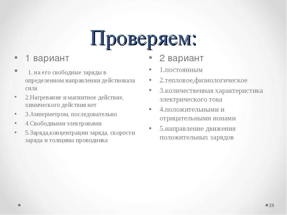 Проверяем: 2 вариант 1.постоянным 2.тепловое,физиологическое 3.количественная...