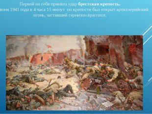 Первой на себя приняла удар брестская крепость. 22 июня 1941 года в 4 часа 15