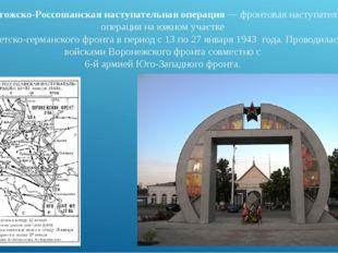 Острогожско-Россошанская наступательная операция— фронтовая наступательная о