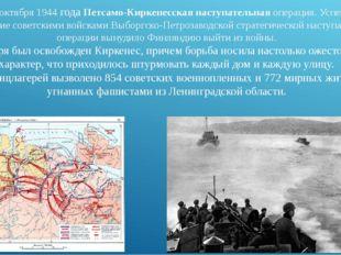 7 - 29 октября 1944 года Петсамо-Киркенесская наступательная операция.Успешн