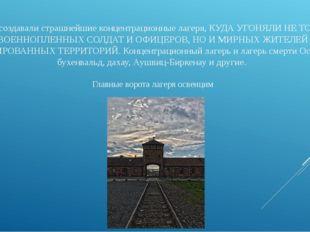 немцы создавали страшнейшие концентрационные лагеря, КУДА УГОНЯЛИ НЕ ТОЛЬКО В