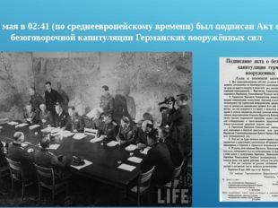 7 маяв 02:41 (по среднеевропейскому времени) был подписан Акт о безоговороч