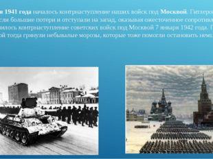 6 декабря 1941 года началось контрнаступление наших войск под Москвой. Гитлер