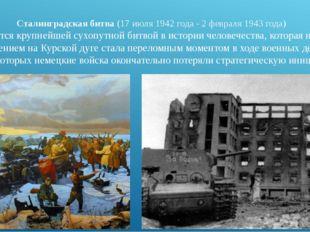 Сталинградская битва (17 июля 1942 года - 2 февраля 1943 года) Является крупн