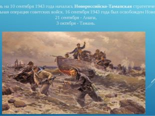 В ночь на 10 сентября 1943 года началась Новороссийско-Таманская стратегическ