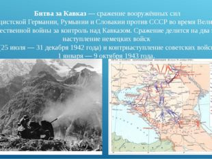 Битва за Кавказ — сражение вооружённых сил нацистскойГермании,РумыниииСло