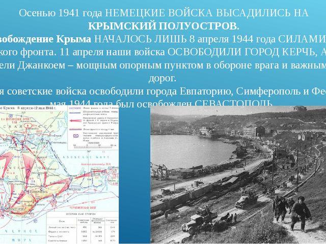 Осенью 1941 года НЕМЕЦКИЕ ВОЙСКА ВЫСАДИЛИСЬ НА КРЫМСКИЙ ПОЛУОСТРОВ. Освобожде...