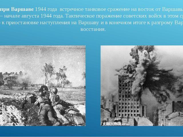 Битва при Варшаве 1944 года встречное танковое сражение на восток от Варшавы...