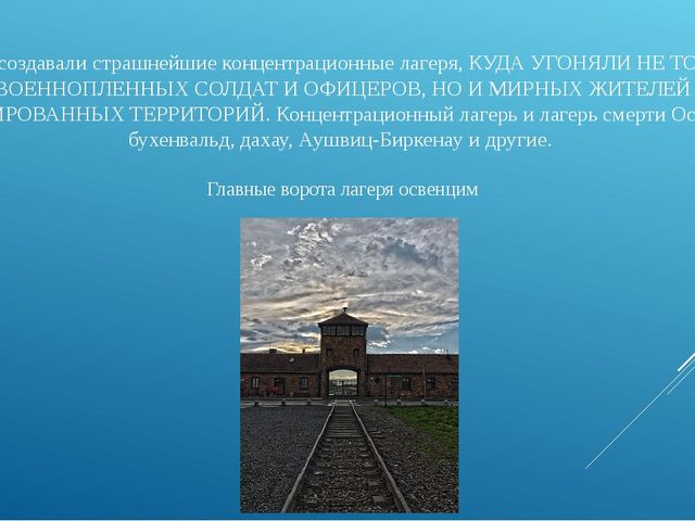 немцы создавали страшнейшие концентрационные лагеря, КУДА УГОНЯЛИ НЕ ТОЛЬКО В...
