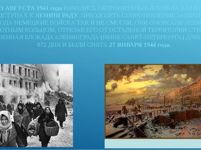 21 АВГУСТА 1941 года НАЧАЛИСЬ ОБОРОНИТЕЛЬНЫЕ БОЙ НА БЛИЖНИХ ПОДСТУПАХ К ЛЕНИН...