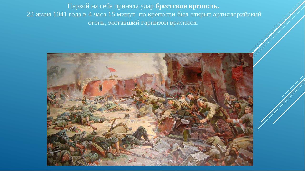 Первой на себя приняла удар брестская крепость. 22 июня 1941 года в 4 часа 15...