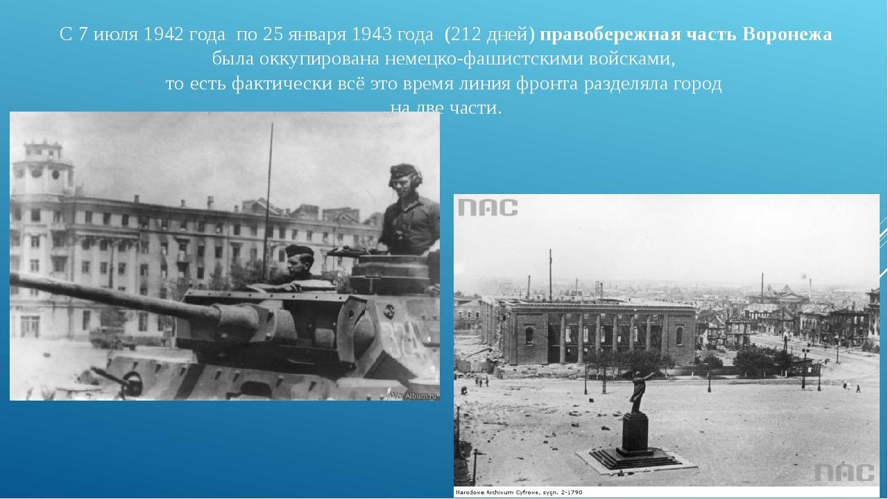 С7 июля1942 года по25 января1943 года (212 дней) правобережная часть Во...