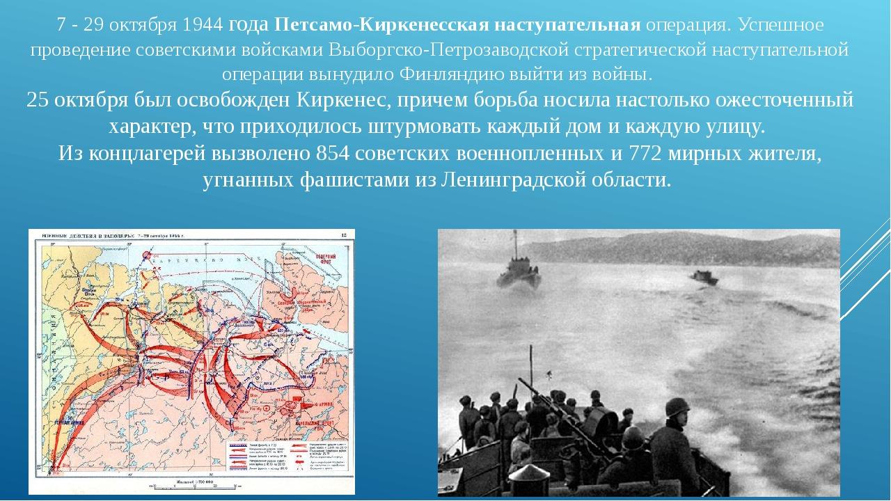 7 - 29 октября 1944 года Петсамо-Киркенесская наступательная операция.Успешн...