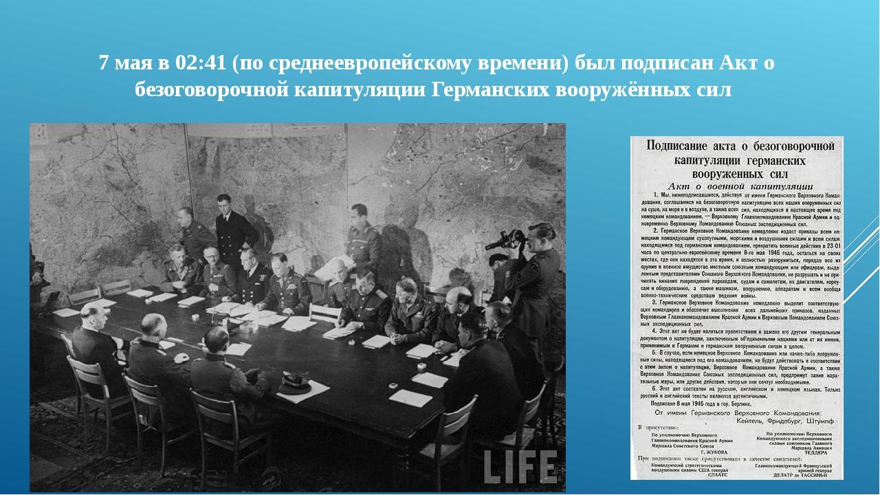 7 маяв 02:41 (по среднеевропейскому времени) был подписан Акт о безоговороч...