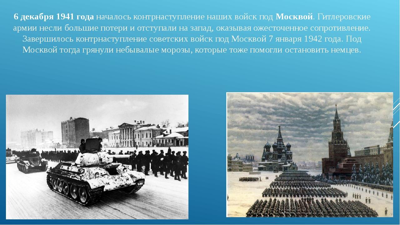 6 декабря 1941 года началось контрнаступление наших войск под Москвой. Гитлер...