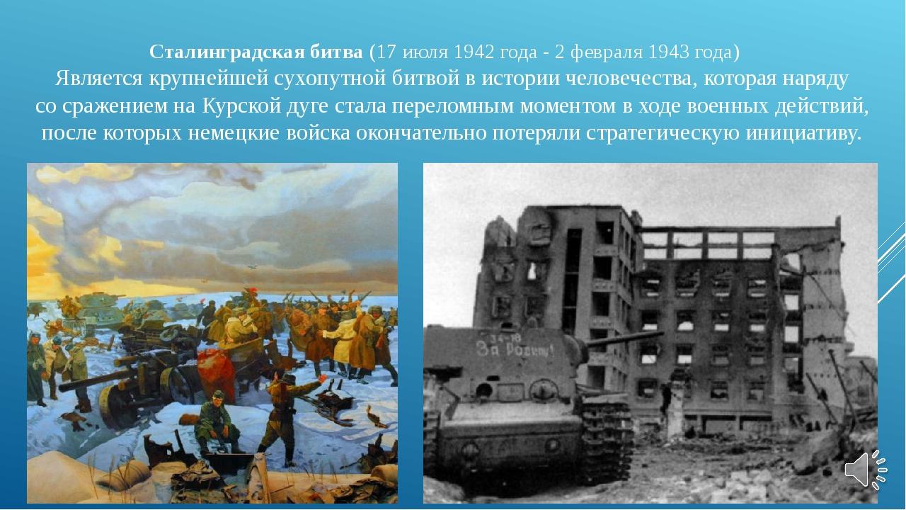 Сталинградская битва (17 июля 1942 года - 2 февраля 1943 года) Является крупн...