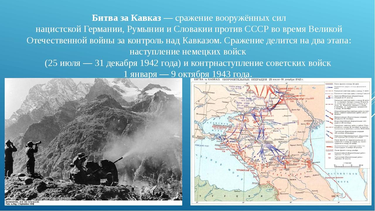 Битва за Кавказ — сражение вооружённых сил нацистскойГермании,РумыниииСло...