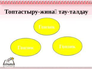 Топтастыру-жинақтау-талдау Гонзик Гонзик Гонзик