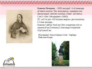 Божена Немцова –1820 жылдың 4 ақпанында дүниеге келген. Чехжазушысы, замана