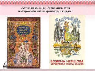 «Алтын кітап» және «Күміс кітап» атты шығармалары шағын ертегілерден тұрады.