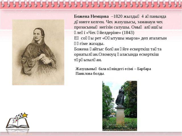 Божена Немцова –1820 жылдың 4 ақпанында дүниеге келген. Чехжазушысы, замана...