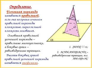 Определение. Усеченная пирамида называется правильной, если она получена сеч