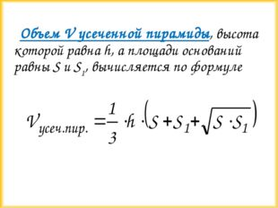 Объем V усеченной пирамиды, высота которой равна h, а площади оснований равны