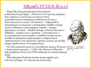 Евклид ( IV-III в. до н.э.). Перу Евклида принадлежит величайший математическ
