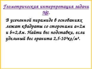 Геометрическая интерпретация задачи №2. В усеченной пирамиде в основаниях леж