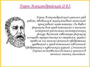 Герон Александрийский (I в.). Герон Александрийский написал ряд работ, явивши